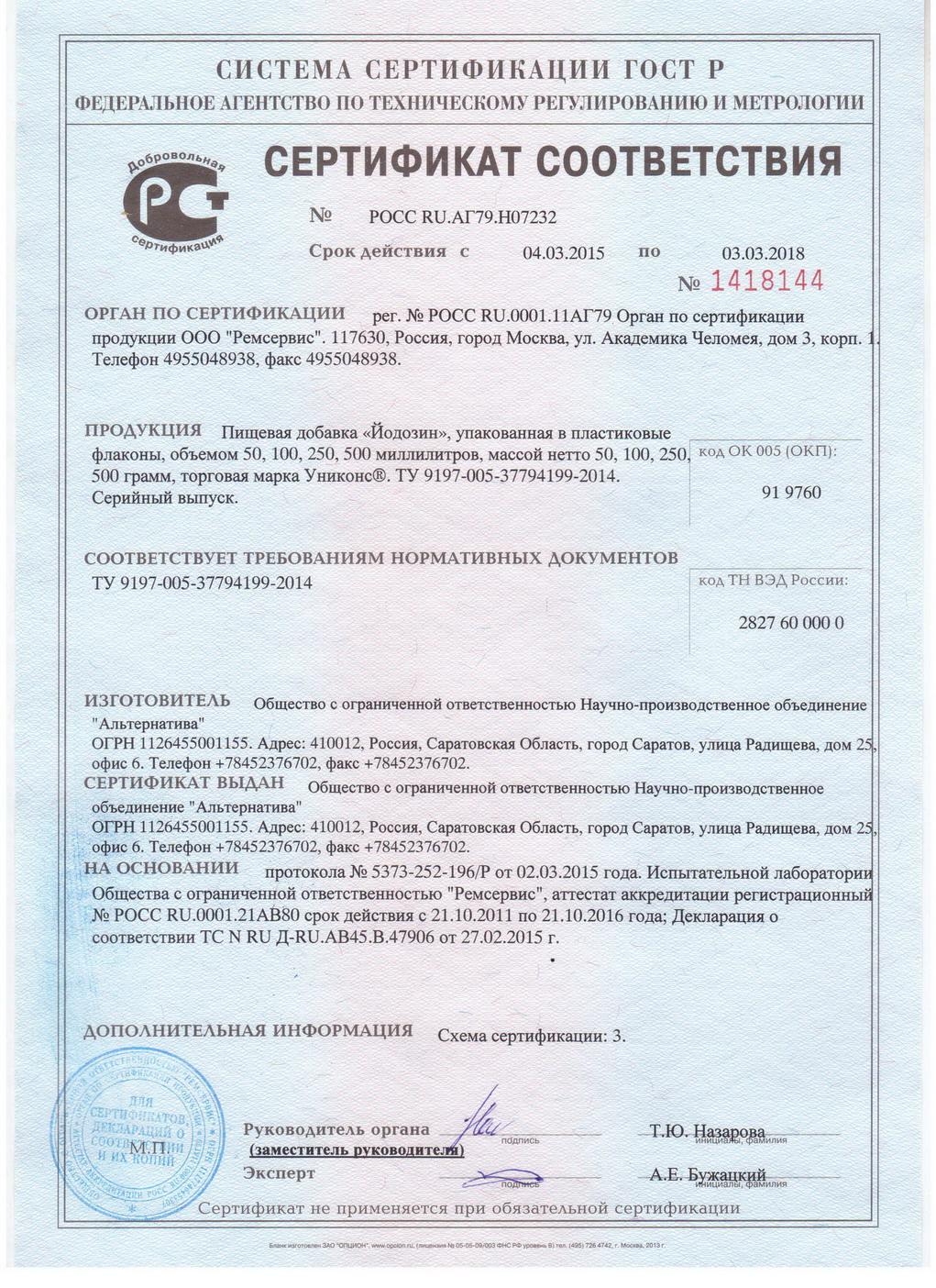сертификат на йодозин